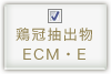 鶏冠抽出物ECM・E