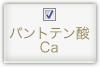 パトテン酸Ca